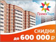 ЖК «Прима-Парк» Новая Москва. 7 минут от метро Бунинская